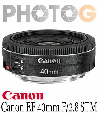 Canon EF 40mm F2.8 STM 定焦鏡頭 40 2.8 彩虹公司貨