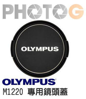 Olympus M1220 專用鏡頭蓋 LC-46 LC46 EP3/EPL3/12mm F2.0 定焦鏡 (元佑公司貨;日本同步發行)