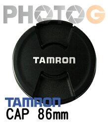 TAMRON Tamron CAP 86mm  扣夾式 騰龍 原廠 鏡頭蓋