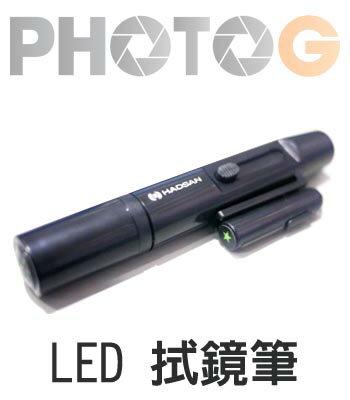 HADSAN 多功能鏡頭拭鏡筆 (指南針/ LED/ LED燈/ 數位相機可用)