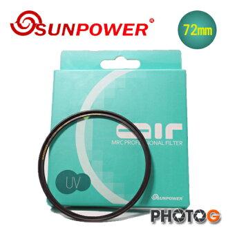 SUNPOWER TOP1 AIR Filters 72mm 72 mm 超薄銅框保護鏡 台灣製造 (鈦金屬鍍膜、防潑水、抗靜電) (湧蓮公司貨)