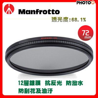 Manfrotto曼富圖AdvancedCPL72mm12層鍍膜偏光鏡日本製(MFADVCPL72正成公司貨)