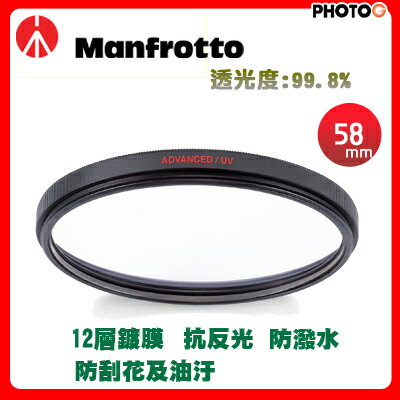 Manfrotto曼富圖AdvancedUV58mm12層鍍膜UV保護鏡日本製(MFADVUV58正成公司貨)