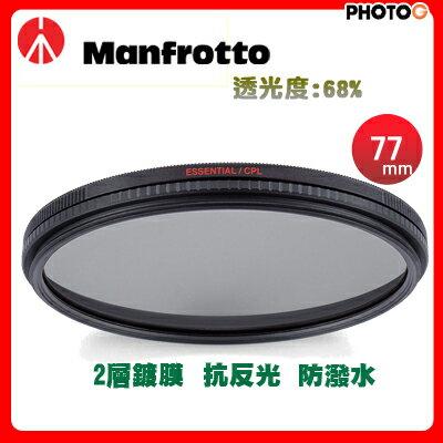 Manfrotto曼富圖EssentialC-PLcpl77mm雙層鍍膜偏光鏡日本製(正成公司貨)