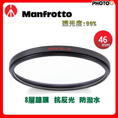 Manfrotto曼富圖EssentialUV46mm8層鍍膜日本製(正成公司貨)