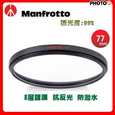 Manfrotto曼富圖EssentialUV77mm8層鍍膜日本製(正成公司貨)