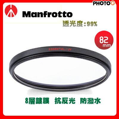 Manfrotto曼富圖EssentialUV82mm8層鍍膜日本製(正成公司貨)