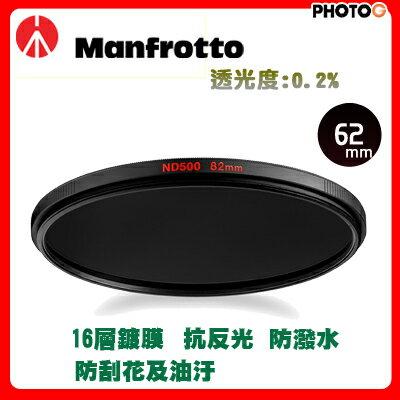 Manfrotto曼富圖ND50062mm16層鍍膜減光鏡日本製(正成公司貨)