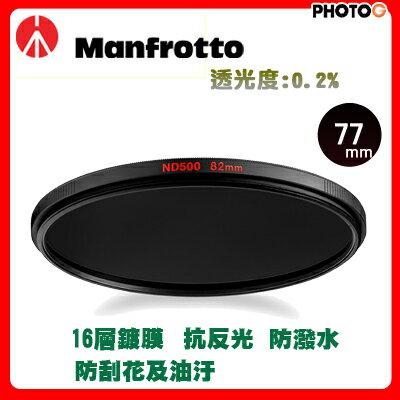 Manfrotto曼富圖ND50072mm16層鍍膜減光鏡日本製(正成公司貨)