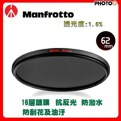 Manfrotto曼富圖ND6462mm16層鍍膜減光鏡日本製(正成公司貨)