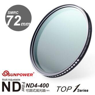 SUNPOWER TOP1 72mm SMRC Multi Adjustable ND Filter  ND4~ND400 數位多重鍍膜可調減光鏡 (台灣製造、湧蓮公司貨)