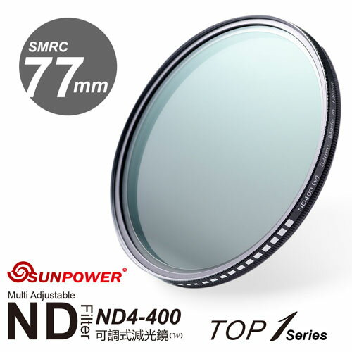 SUNPOWER TOP1 77mm SMRC Multi Adjustable ND Filter   ND4~ND400 數位多重鍍膜可調減光鏡
