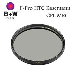 B+W F-Pro 72mm HTC Kasemann CPL MRC 高透光凱氏偏光鏡 多層鍍膜【捷新公司貨】
