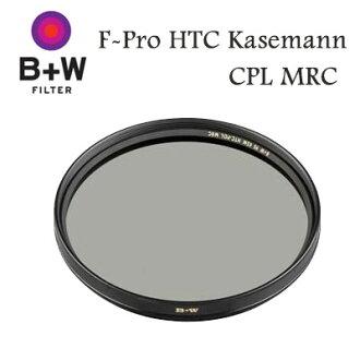 B+W F-Pro 46mm HTC Kasemann CPL MRC 高透光凱氏偏光鏡 多層鍍膜【捷新公司貨】