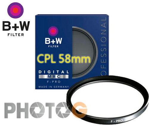 B+W MRC CPL 58mm 多層鍍膜環型偏光鏡 【捷新公司貨】