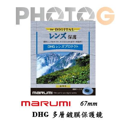 MARUMI DHG 67mm 數位多層鍍膜保護鏡 (日本製) (彩宣公司貨) A036 canon 百微