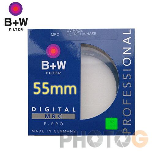 B+W MRC UV 55mm 多層鍍膜保護鏡【捷新公司貨】