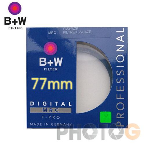 B+W MRC UV 77mm 多層鍍膜保護鏡【捷新公司貨】
