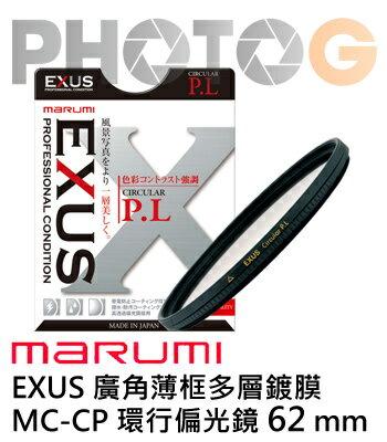 Marumi EXUS 防靜電多層鍍膜 CPL 62 mm 環狀 偏光鏡 (彩宣公司貨)