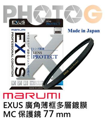 Marumi EXUS 防靜電多層鍍膜 77 mm 保護鏡 (彩宣公司貨)