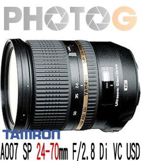 大三元 A007 Tamron 騰龍 SP 24-70 mm F/2.8 Di VC USD ( 24-70;俊毅公司貨 CANON.Nikon)