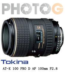 『隨貨送白平衡濾鏡』TOKINA AT-X M100 PRO D 中望遠微距鏡頭(100 2.8;立福公司貨,二年保固 )【CANON canon、Nikon】