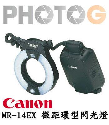 預購 Canon Macro Ring Lite MR-14EX 微距專用 環形閃光燈 近拍 口腔攝影 昆蟲 (公司貨)