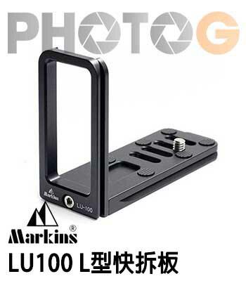 Markins Camera Plate LU100 通用L型快拆板 5D 6D 7D D600 D700 D800可用