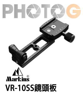 Markins VR~10 旋鈕式鏡頭板 VR~10SS VR10SS