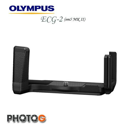 photoG:OLYMPUSECG-2ECG2(OM-DE-M5MarkIIEM5II專用原廠握把垂直手把)元佑公司貨