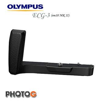 【預購】OLYMPUS ECG-3 / ECG3 (OM-D E-M10 Mark II / EM10 II 專用 原廠握把 垂直手把) 元佑公司貨