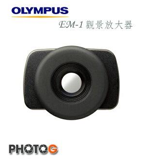 Olympus ME-1 ME1 原廠 觀景窗放大器 適用於(E-3/E-5/E-30/E-300/E-330/E-500/E-410/E-420/E-510/E-520)( 元佑公司貨)
