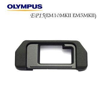 Olympus E-P15 EP15 EM10 MKII E-M5 MKII 原廠 目鏡遮光罩 / 眼罩 ( 元佑公司貨)
