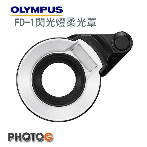 Olympus FD-1 fd1 TG4 專用 原廠配件 閃燈柔光罩 手持微距拍攝 環型輔助燈 TG-4