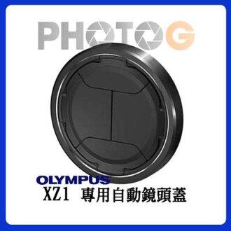 Olympus LC-63A XZ-1 XZ-2 原廠專用鏡頭蓋 XZ1 XZ2 LC63A 限量上市 (原廠公司貨)