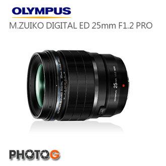 OLYMPUS 25mm F1.2 PRO M.ZUIKO DIGITAL 大光圈 人像鏡 定焦鏡頭 散景 (25_1.2 ;元佑公司貨; Ø 62mm ; LC-62F ;LH-66B )