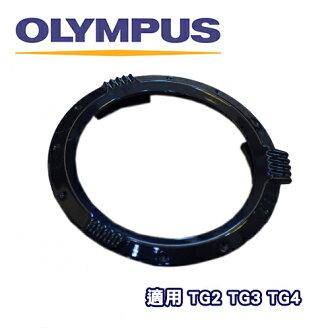 Olympus STYLUS TG2 TG23 TG4 TG-4 tg4 原廠 鏡頭裝飾環
