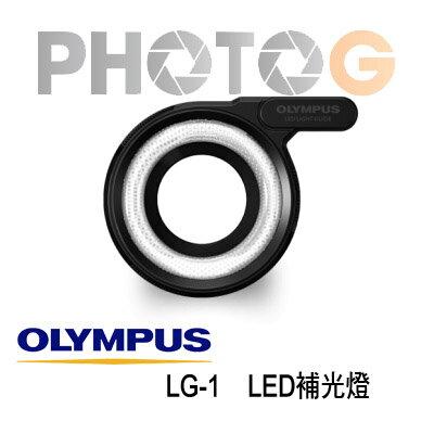 Olympus LG-1 lg1 TG系列用 LED 環型輔助燈 ( TG1 TG2 TG3 TG4 皆適用 元佑公司貨)