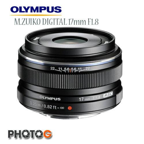OLYMPUS 17mm F1.8  M.ZUIKO DIGITAL  黑色定焦鏡頭  彩盒版 (17_18 ;元佑公司貨; Ø 46mm LH-48B)