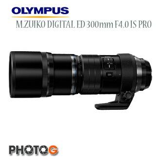 【會員獨享】Olympus M.ZUIKO DIGITAL ED 300mm F4.0 IS PRO 最輕量的小巨砲 防滴 防塵 耐低溫 (元佑公司貨;Ø 77mm )
