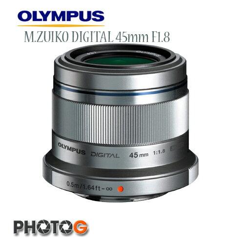 OLYMPUS 45mm F1.8 M.ZUIKO DIGITAL 鏡頭(EW-M4518;元佑公司貨;O 37mm ) EPL3.EP3
