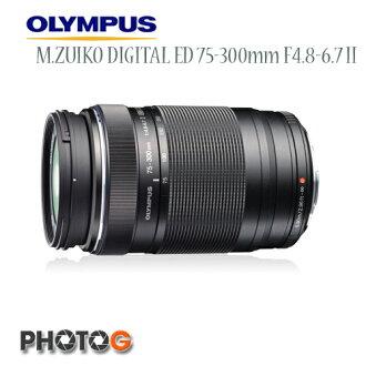 【12期0利率】OLYMPUS M.ZUIKO DIGITAL ED 75-300mm F4.8-6.7 II 超望遠鏡頭 二代鏡(75-300 元佑公司貨; Ø 58mm LH-61E)