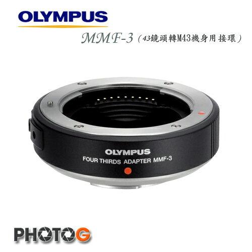 OLYMPUS MMF-3 / MMF3 mmf3 mmf-3 (  ZUIKO 43鏡頭轉 M.ZUIKO M43 機身用 轉接環 適用全系列微單 OMD PEN ) 元佑公司貨