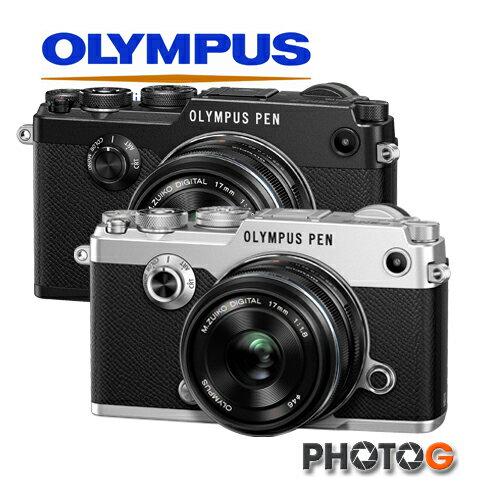 【送64G+清潔組+原廠背帶】Olympus PEN pen F + 17mm F1.8 定焦單鏡組 (元佑公司貨)【冬季促銷】