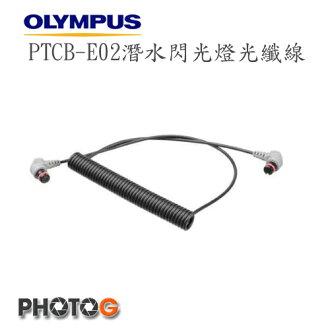 OLYMPUS 原廠 UFL-3 UFL3 潛水 水底閃光燈 (元佑公司貨)