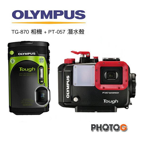 Olympus STYLUS TG870 TG-870 + PT-057 相機 +45米 潛水殼 【贈8好禮】  超廣角   防水 相機  抗震 極限版 wifi   (公司貨)