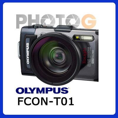 Olympus FCON-T01 廣角鏡頭 外接鏡頭 18.5mm 超廣角 TG-1專用 元佑公司貨 Tough TG1 防水