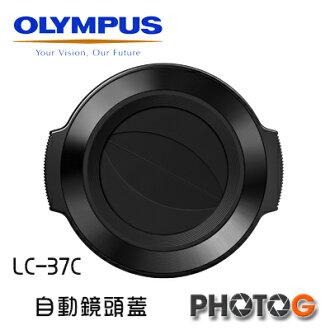 Olympus 37mm LC-37C 原廠 自動鏡頭蓋 銀、黑 兩色 適用(M.ZUIKO DIGITAL ED 14-42mm F3.5-5.6 EZ )