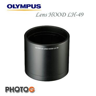 Olympus LH-49 M6028 鏡頭專用原廠 遮光罩  適用於M.Zuiko 60mm F2.8 macro 鏡頭 元佑公司貨