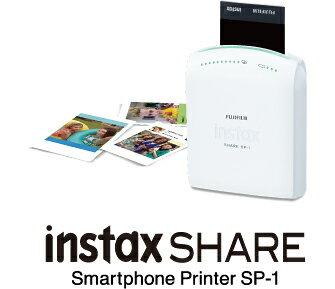 "FUJIFILM instax SHARE SP-1 sp1 無線分享 馬上看 印相機 恆昶公司貨 (隨貨送 空白底片*1盒 + ♡"" 束口收納袋""♡"
